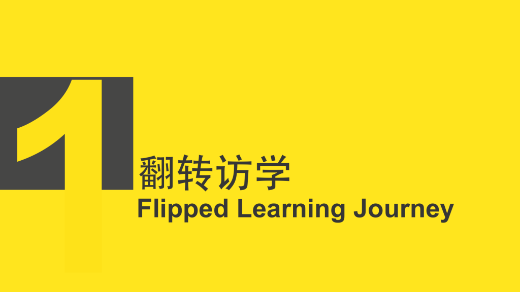 01.Flipped Learning.1
